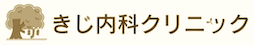 きじ内科ロゴ縦45